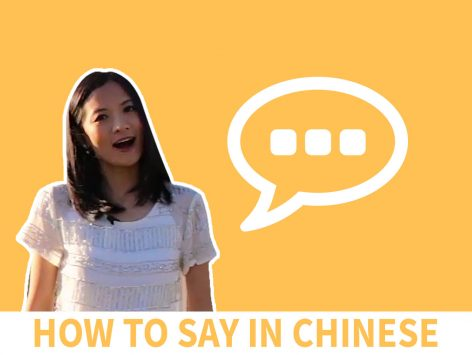 How to Say in Chinese? Learn with ChineseFor.Us's Chinese Speaking Course, a completely Free Chinese Course Online!