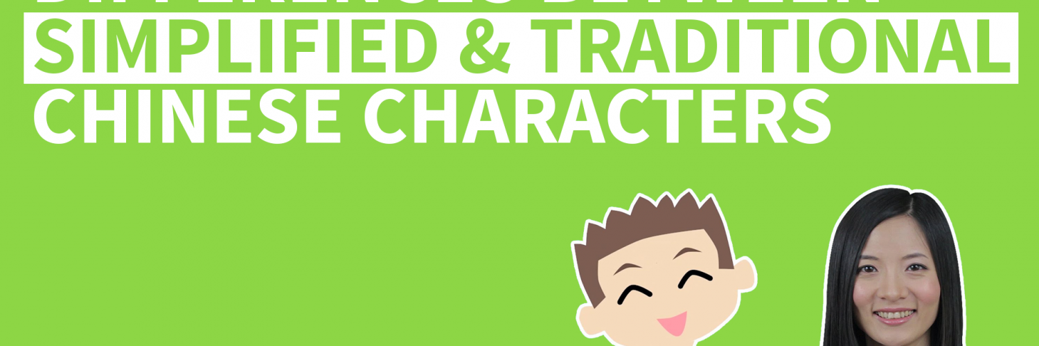 Chinese Characters Simplified vs Traditional - What's the difference between Simplified Chinese Characters and Traditional Chinese characters? Should I learn Simplified or Traditional characters?