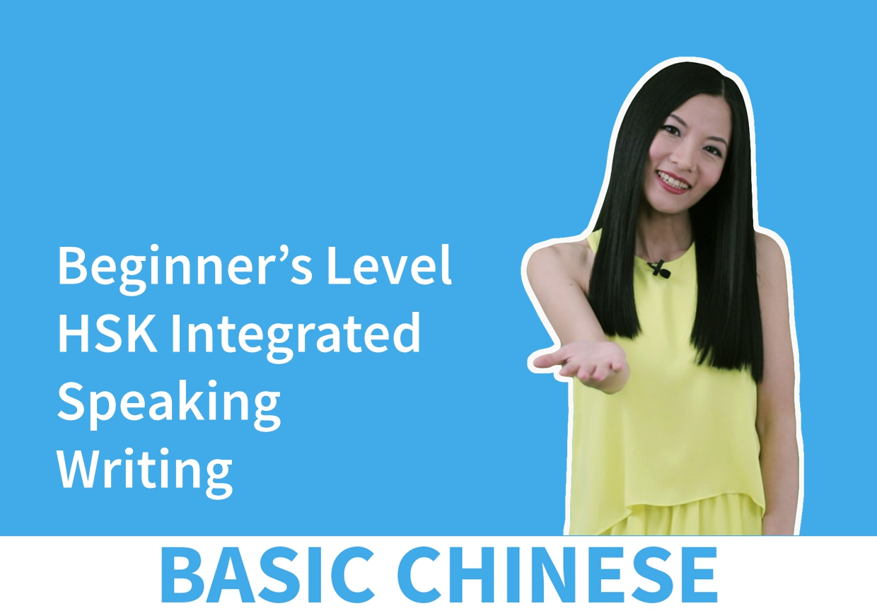 Learn basic Chinese with ChineseFor.Us Basic Chinese Course, an HSK integrated, task-oriented course with classroom vibes. Access video, audio, and quizzes!