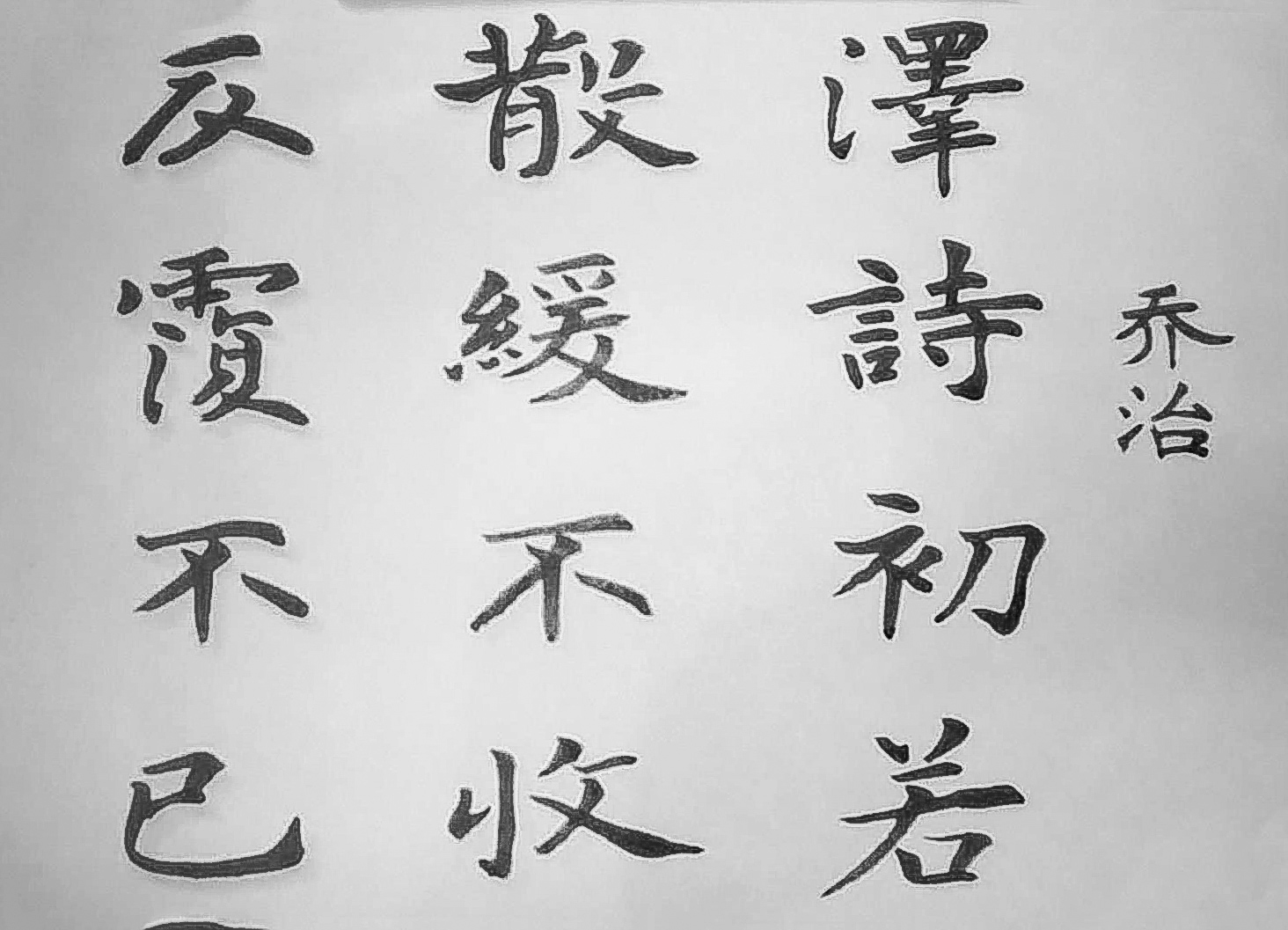 16 Year Old Chinese Calligraphy Artist Giorgi Gerogia