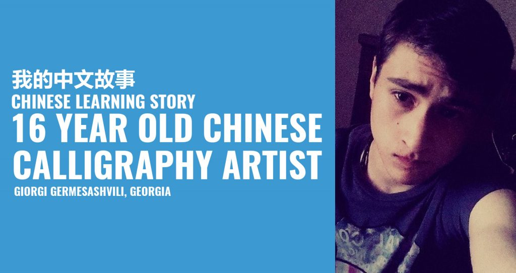 16-Year-Old Calligraphy Artist from Georgia – Giorgi Germesashvili