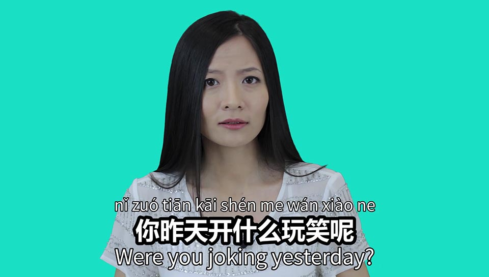 How do you say are you kidding in Chinese or are you joking in Chinese? In this video lesson you will learn 3 situations where you can use this phrase.