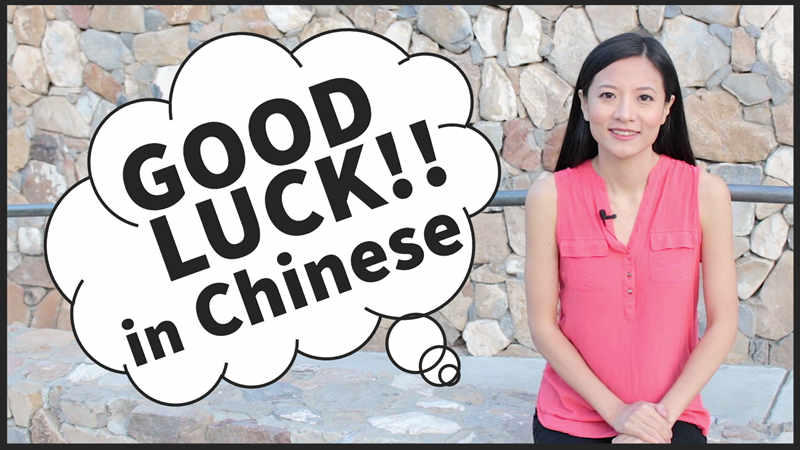 14 Ways To Say Good Luck In Chinese Wish You Success In Chinese