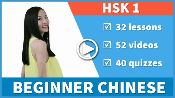 The best Beginner Chinese Course - 32 basic Chinese lessons for Beginners. Learn Beginner Chinese with a Basic Chinese Course with 400+ HSK1 quiz questions.
