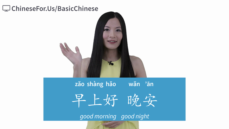 Chinesefurus basic l111 greetings in chinese polite way say you lesson 111 learn useful greetings in chinese such as good evening good morning and good m4hsunfo Gallery