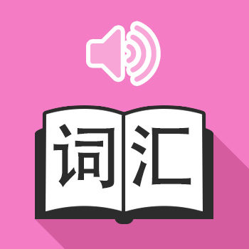 ChineseFor.Us website to learn chinese online the easy way audio vocabulary book