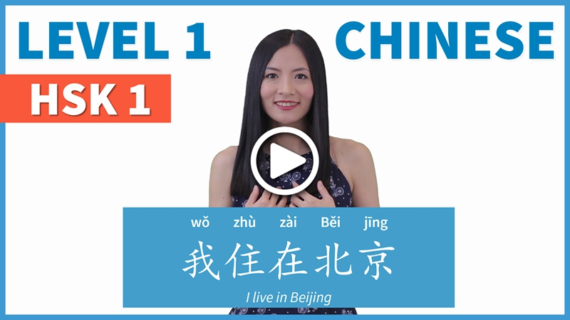 Learn HSK 1 lesson on how to say I live in somewhere in Chinese by using the preposition 在 in Chinese. And learn to use the verb 在 in Chinese. Video, flashcards, quizzes inside