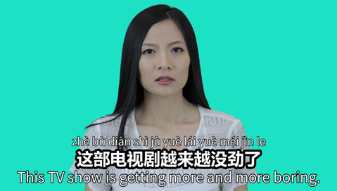 how to say it's boring in chinese | how to say not interested in chinese