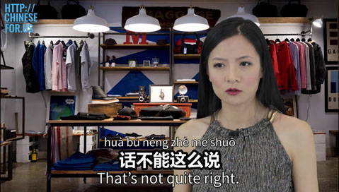How to say you can't say that in Chinese How to say that's not quite right in Chinese